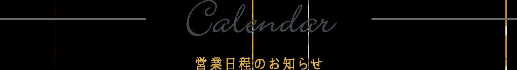 calendar 営業日程のお知らせ